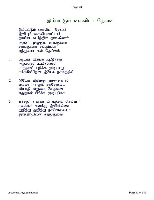 Jebathotta Jeyageethangal Song Book Pdf