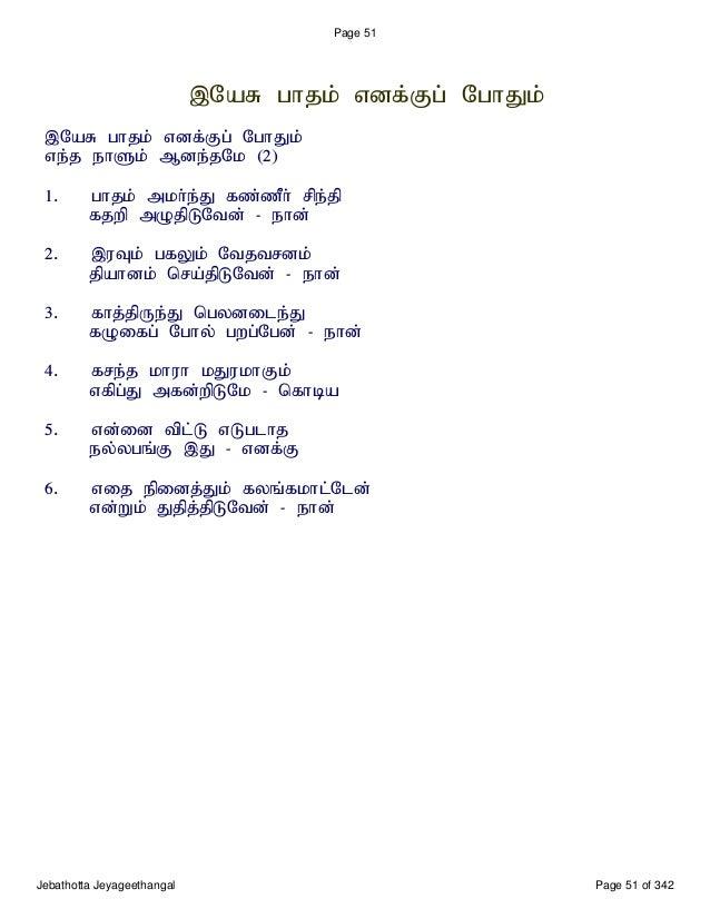 Lyric mr jones lyrics : Jebathotta jeyageethangal lyrics book