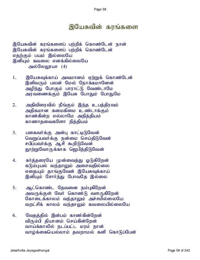 Tamil New Songs Lyrics Pdf