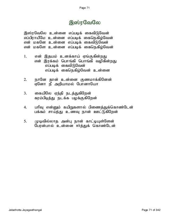 Book tamil song lyrics
