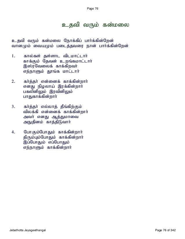 Tamil Songs Lyrics Book