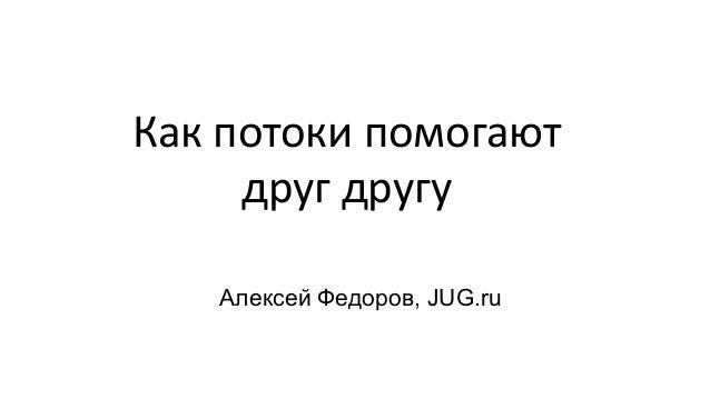 Какпотокипомогают другдругу Алексей Федоров, JUG.ru