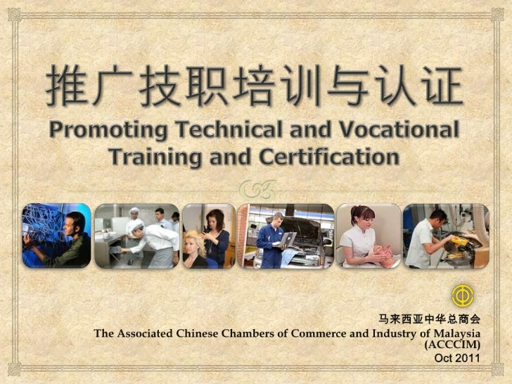 通过技职训练与认证之 商业和就业机会     Employment and Business Opportunitiesvia Technical & Vocational Training and              Certific...