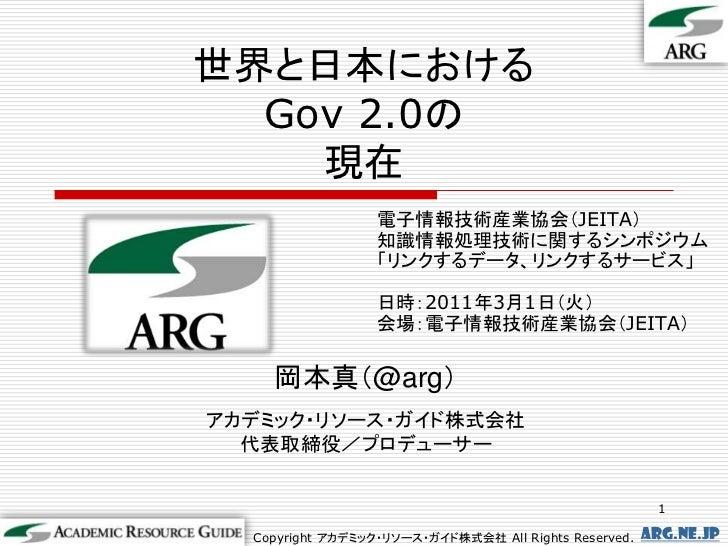 世界と日本における  Gov 2.0の    現在                  電子情報技術産業協会(JEITA)                  知識情報処理技術に関するシンポジウム                  「リンクするデー...