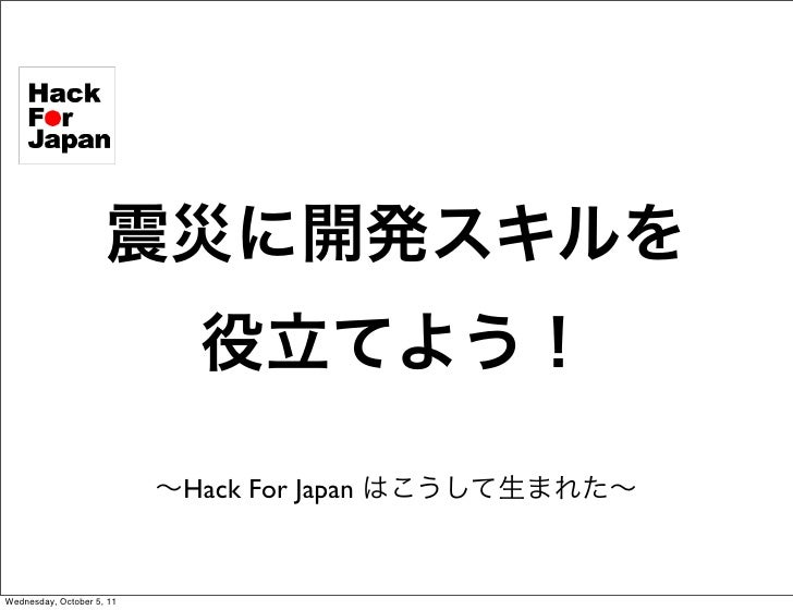 Hack For JapanWednesday, October 5, 11