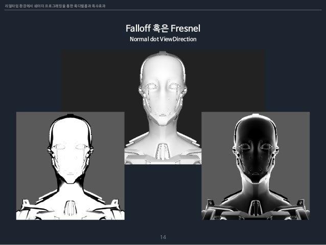 리얼타임 환경에서 쉐이더 프로그래밍을 통한 룩디벨롭과 특수효과 14 Falloff 혹은 Fresnel Normal dot ViewDirection