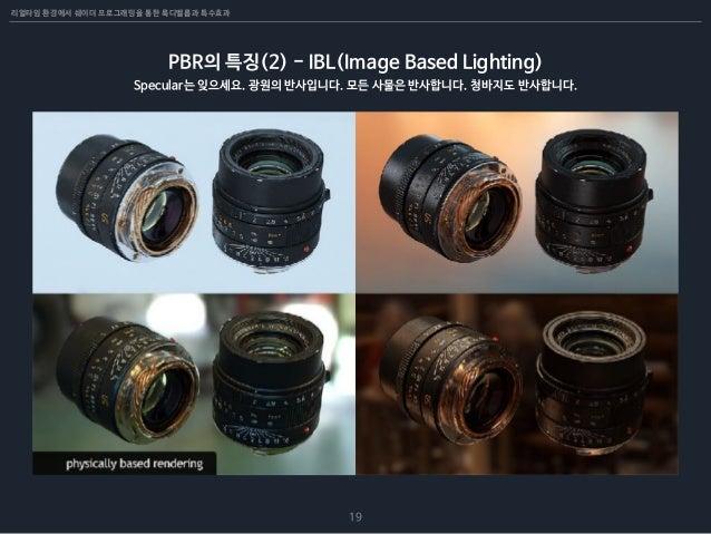 리얼타임 환경에서 쉐이더 프로그래밍을 통한 룩디벨롭과 특수효과 19 PBR의 특징(2) - IBL(Image Based Lighting) Specular는 잊으세요. 광원의 반사입니다. 모든 사물은 반사합니다. 청바지도...