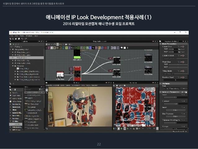 리얼타임 환경에서 쉐이더 프로그래밍을 통한 룩디벨롭과 특수효과 22 애니메이션 IP Look Development 적용사례(1) 2016 리얼타임 모션캡쳐 애니 연수생 모집 프로젝트