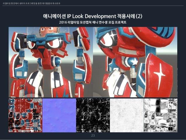 리얼타임 환경에서 쉐이더 프로그래밍을 통한 룩디벨롭과 특수효과 23 애니메이션 IP Look Development 적용사례(2) 2016 리얼타임 모션캡쳐 애니 연수생 모집 프로젝트