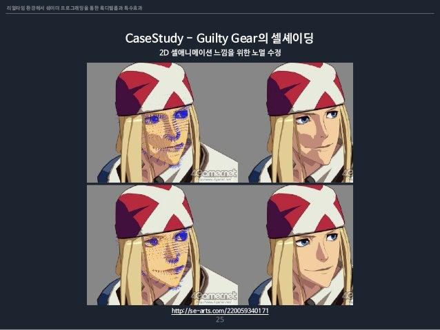 리얼타임 환경에서 쉐이더 프로그래밍을 통한 룩디벨롭과 특수효과 25 CaseStudy - Guilty Gear의 셀셰이딩 2D 셀애니메이션 느낌을 위한 노멀 수정 http://se-arts.com/220059340171