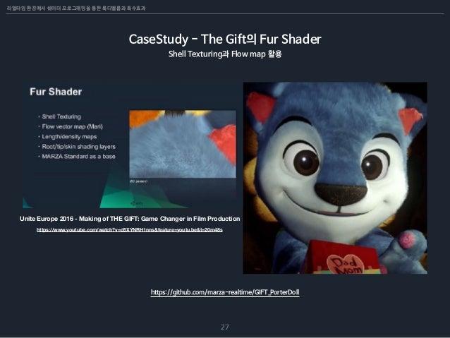 리얼타임 환경에서 쉐이더 프로그래밍을 통한 룩디벨롭과 특수효과 27 CaseStudy - The Gift의 Fur Shader Shell Texturing과 Flow map 활용 https://www.youtube.co...