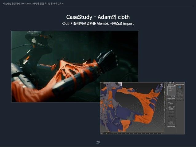 리얼타임 환경에서 쉐이더 프로그래밍을 통한 룩디벨롭과 특수효과 29 CaseStudy - Adam의 cloth Cloth시뮬레이션 결과를 Alembic 시퀀스로 import