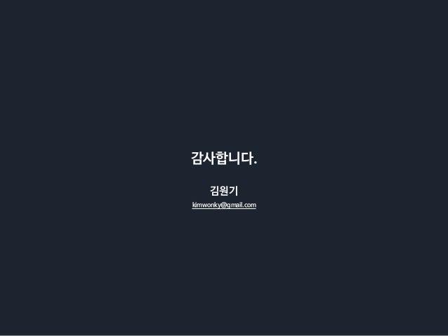 감사합니다. kimwonky@gmail.com 김원기