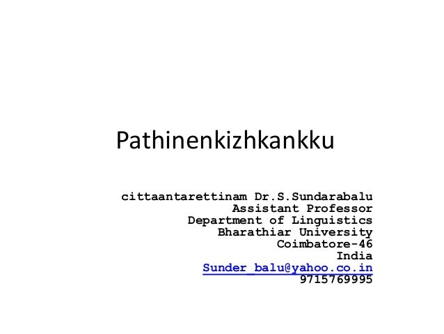 Pathinenkizhkankku cittaantarettinam Dr.S.Sundarabalu Assistant Professor Department of Linguistics Bharathiar University ...