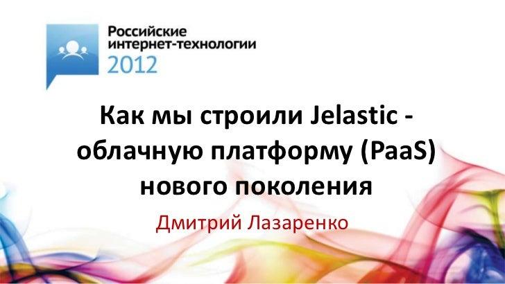 Как мы строили Jelastic -облачную платформу (PaaS)    нового поколения     Дмитрий Лазаренко