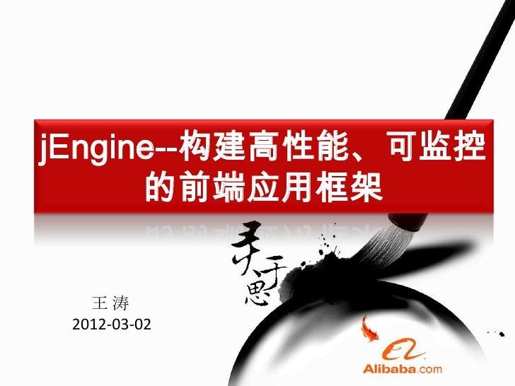 jEngine--构建高性能、可监控      的前端应用框架   王涛 2012-03-02