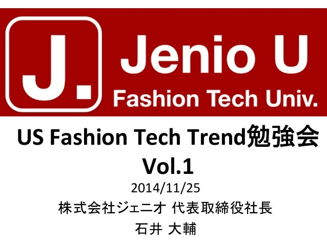 US  Fashion  Tech  Trendຮᙉ  Vol.1  2014/11/25  ᰴᘧ♫䝆䜵䝙䜸㻌௦⾲ྲྀ⥾ᙺ♫㛗  ▼㻌㍜