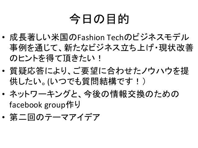 US Fashion Tech Trend Report Slide 2