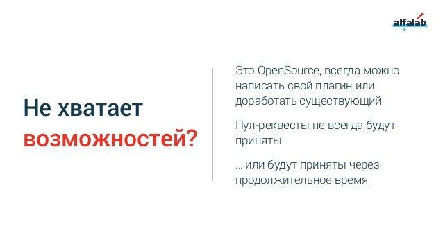 Не жди, используй Juseppe? OpenSource UpdateCenter Можно собирать свои версии плагинов раньше, чем они попадут в UpdateCen...