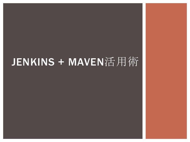 Jenkins + Maven活用術<br />