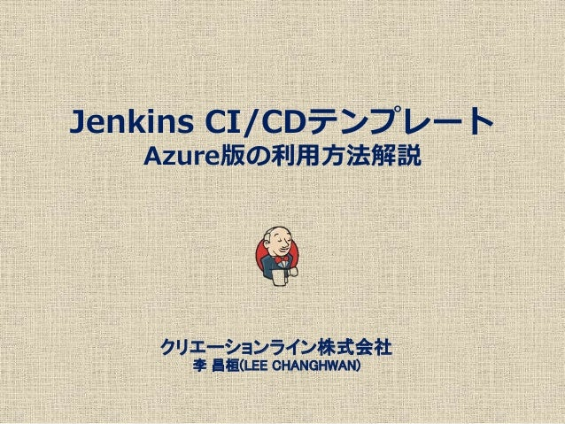 Jenkins CI/CDテンプレート Azure版の利用方法解説 クリエーションライン株式会社 李 昌桓(LEE CHANGHWAN)