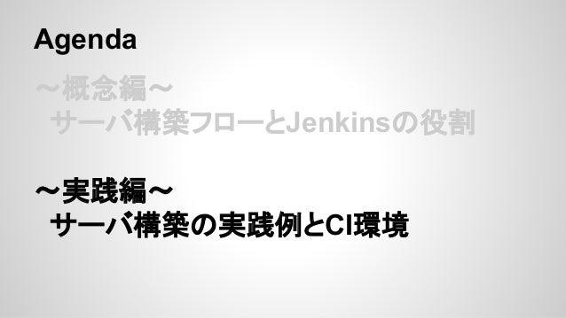 Infrastrucure as a CodeにおけるJenkinsの役割 Slide 3