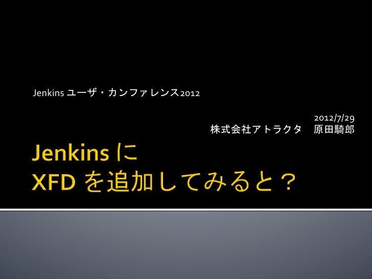 Jenkins ユーザ・カンファレンス2012                                             2012/7/29                                  株式会...