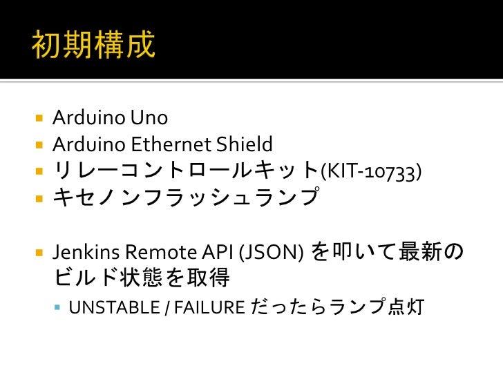 ¡ Arduino Ethernet ¡ Arduino ユニバーサル基盤(UB-‐ARD01)  § OMRONの小型リレー + キセノンフラッシュ     ランプ  § Aques Talk...