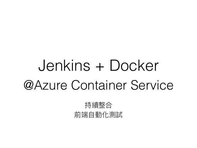Jenkins + Docker @Azure Container Service 持續整合 前端⾃自動化測試