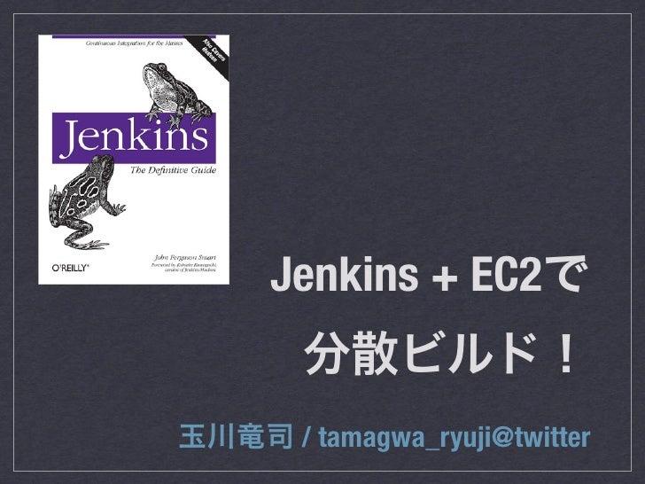 Jenkins + EC2 / tamagwa_ryuji@twitter