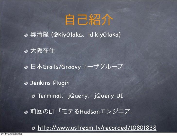(@kiy0taka id:kiy0taka)                    Grails/Groovy                Jenkins Plugin                  Terminal jQuery   ...
