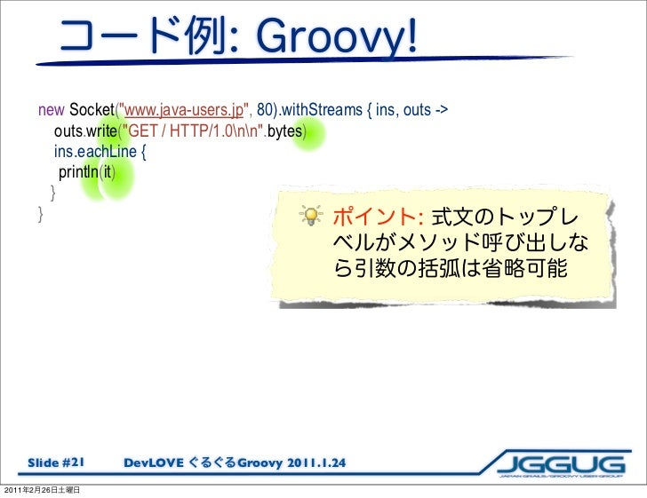 """new Socket(""""www.java-users.jp"""", 80).withStreams { ins, outs ->              outs.write(""""GET / HTTP/1.0nn"""".bytes)          ..."""