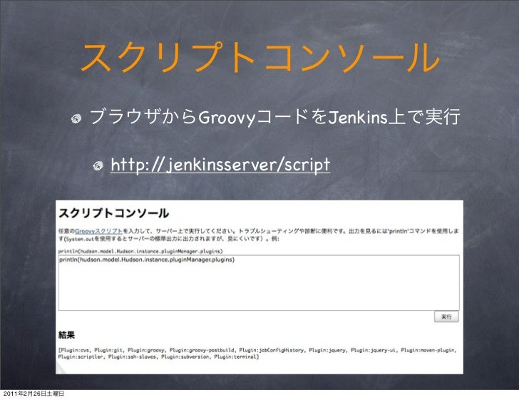Groovy          Jenkins                http://jenkinsserver/script2011   2   26