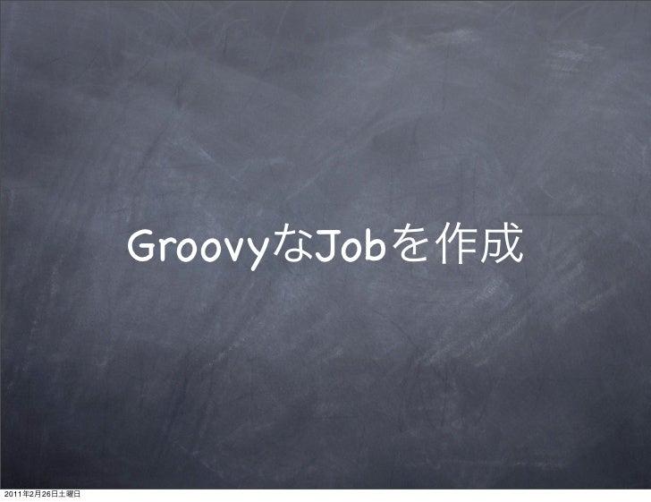 Groovy   Job2011   2   26