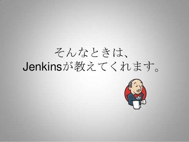 そんなときは、Jenkinsが教えてくれます。