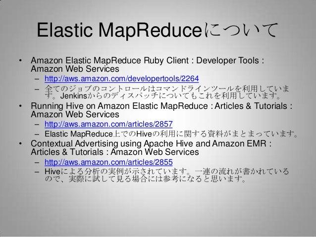 Elastic MapReduceについて• Amazon Elastic MapReduce Ruby Client : Developer Tools :  Amazon Web Services   – http://aws.amazon...