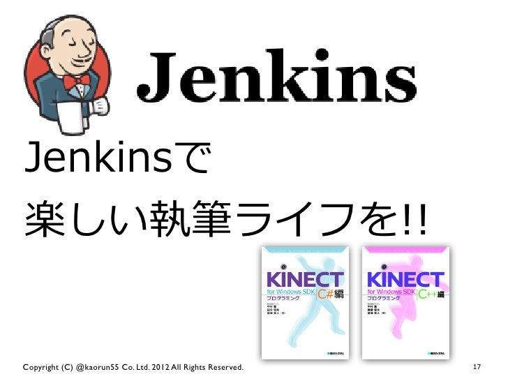 Jenkinsで楽しい執筆ライフを!!Copyright (C) @kaorun55 Co. Ltd. 2012 All Rights Reserved.   17
