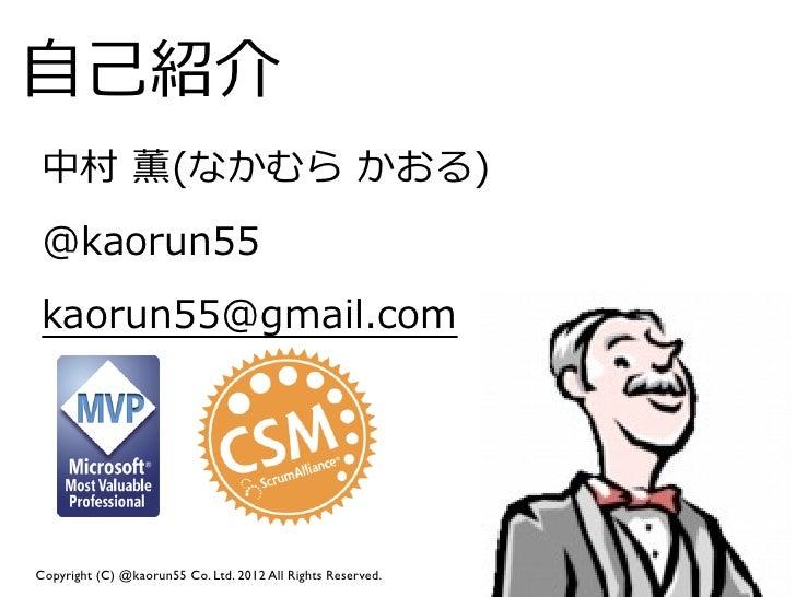 ⾃自⼰己紹介 中村 薫(なかむら かおる) @kaorun55 kaorun55@gmail.comCopyright (C) @kaorun55 Co. Ltd. 2012 All Rights Reserved.