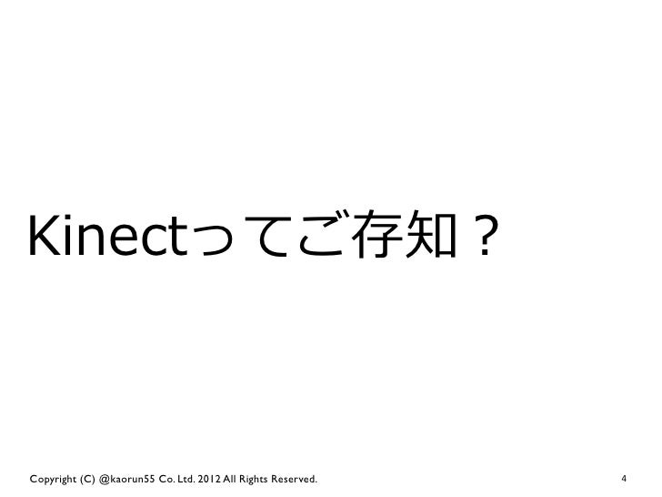 Kinectってご存知?Copyright (C) @kaorun55 Co. Ltd. 2012 All Rights Reserved.   4