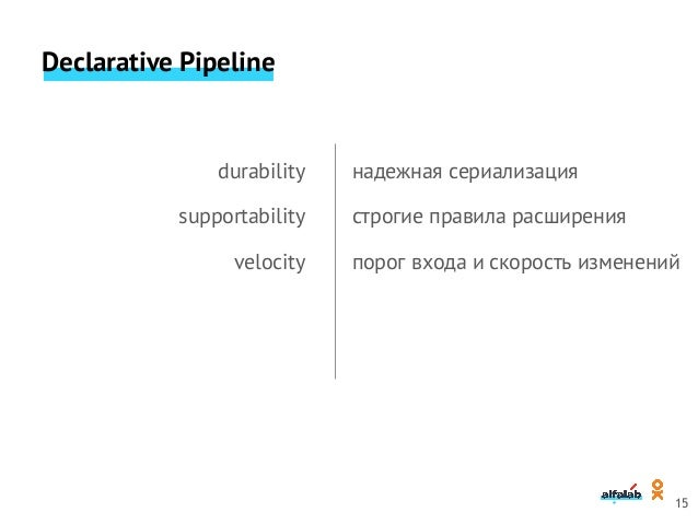 pipeline location and declaration pipeline { … } 16