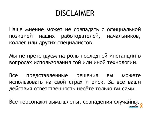 DISCLAIMER Наше мнение может не совпадать с официальной позицией наших работодателей, начальников, коллег или других специ...