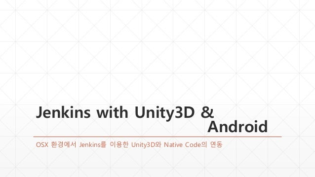 Jenkins with Unity3D & Android OSX 환경에서 Jenkins를 이용한 Unity3D와 Native Code의 연동