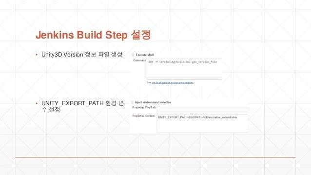 Jenkins Build Step 설정 ▪ Unity3D Version 정보 파일 생성 ▪ UNITY_EXPORT_PATH 환경 변 수 설정