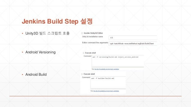 Jenkins Build Step 설정 ▪ Unity3D 빌드 스크립트 호출 ▪ Android Versioning ▪ Android Build