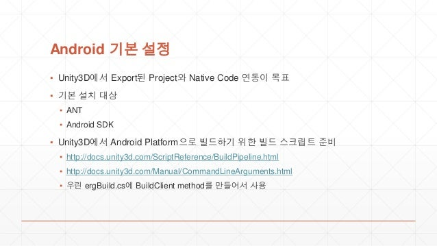 Android 기본 설정 ▪ Unity3D에서 Export된 Project와 Native Code 연동이 목표 ▪ 기본 설치 대상 ▪ ANT ▪ Android SDK ▪ Unity3D에서 Android Platform으...