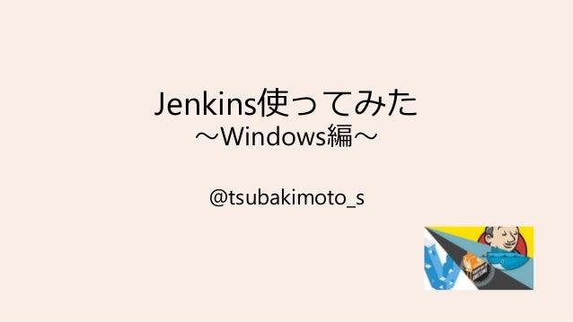 Jenkins使ってみた ~Windows編~ @tsubakimoto_s