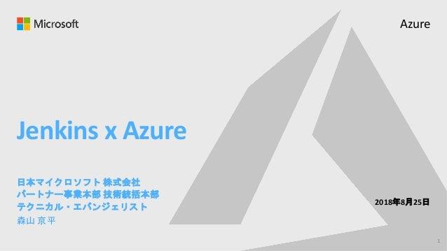 Azure Jenkins x Azure 2018 8 25 1