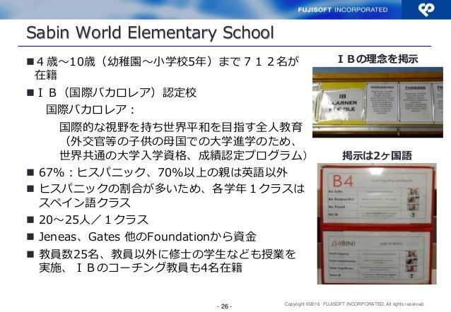 Copyright ©2016 FUJISOFT INCORPORATED, All rights reserved. Sabin World Elementary School 4歳~10歳(幼稚園~小学校5年)まで712名が 在籍 IB...