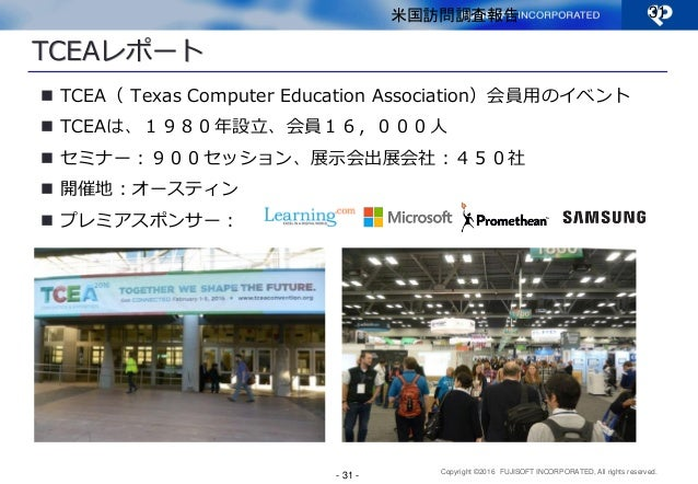 Copyright ©2016 FUJISOFT INCORPORATED, All rights reserved. TCEAレポート  TCEA( Texas Computer Education Association)会員用のイベント...