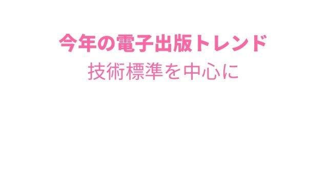 高瀬拓史 イースト株式会社 2016.12.20